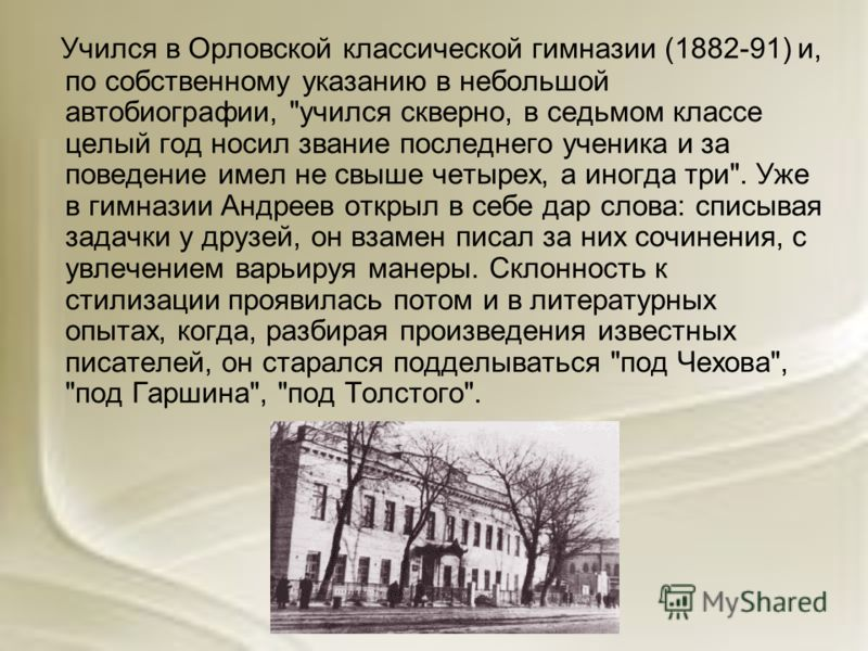Учился в Орловской классической гимназии (1882-91) и, по собственному указанию в небольшой автобиографии,