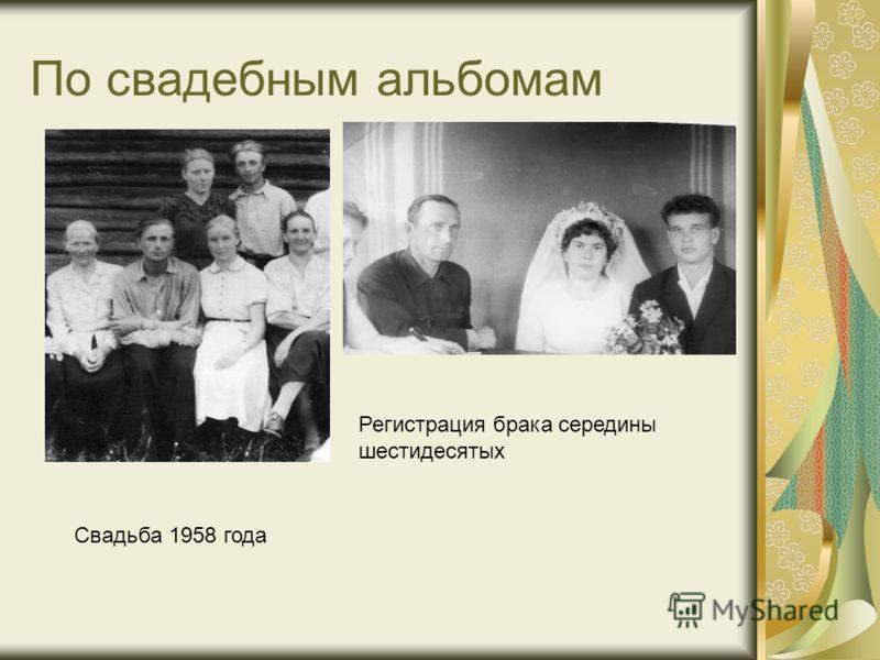 По свадебным альбомам Свадьба 1958 года Регистрация брака середины шестидесятых