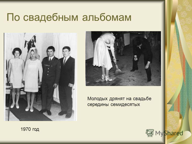 По свадебным альбомам 1970 год Молодых дрянят на свадьбе середины семидесятых