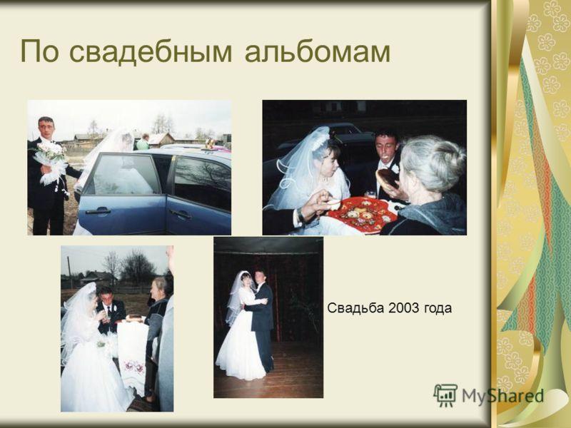 По свадебным альбомам Свадьба 2003 года