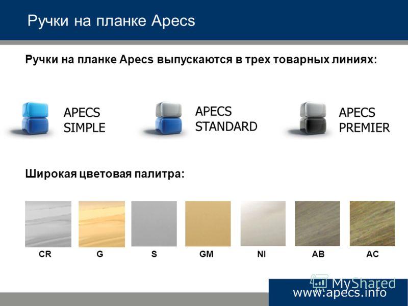 Ручки на планке Apecs выпускаются в трех товарных линиях: Ручки на планке Apecs Широкая цветовая палитра: CRGSGMNIABAC