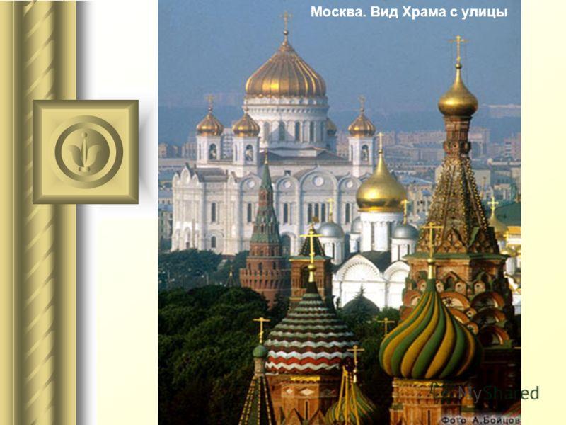 Москва. Вид Храма с улицы