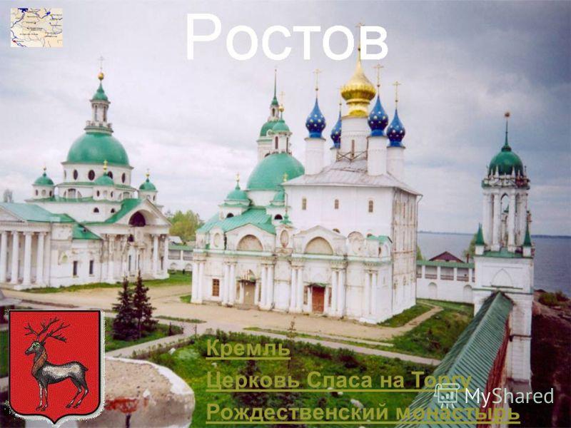 Кремль Церковь Спаса на Торгу Рождественский монастырь