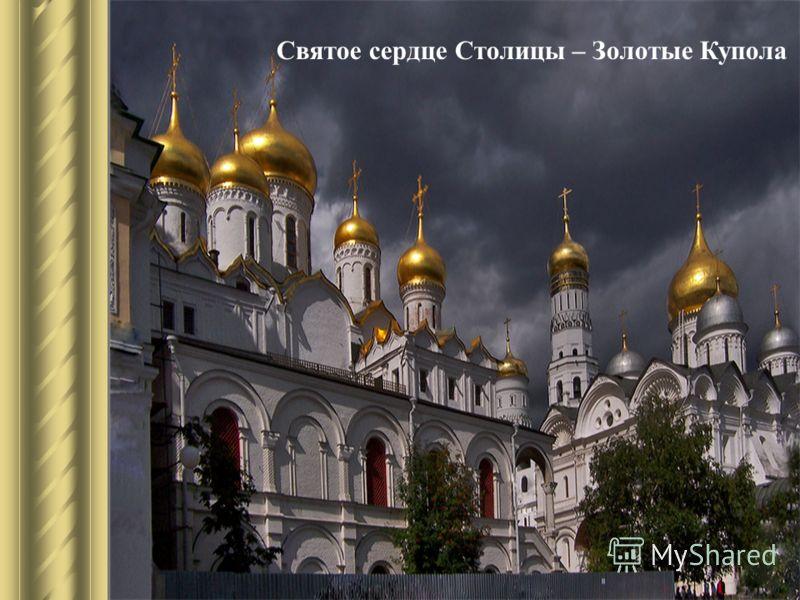 Святое сердце Столицы – Золотые Купола