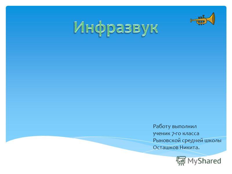 Работу выполнил ученик 7-го класса Рыновской средней школы Осташков Никита.