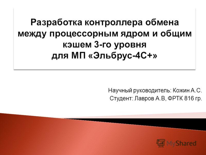 Научный руководитель: Кожин А.С. Студент: Лавров А.В, ФРТК 816 гр.