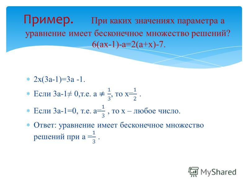 Пример. При каких значениях параметра а уравнение имеет бесконечное множество решений? 6(ах-1)-а=2(а+х)-7.