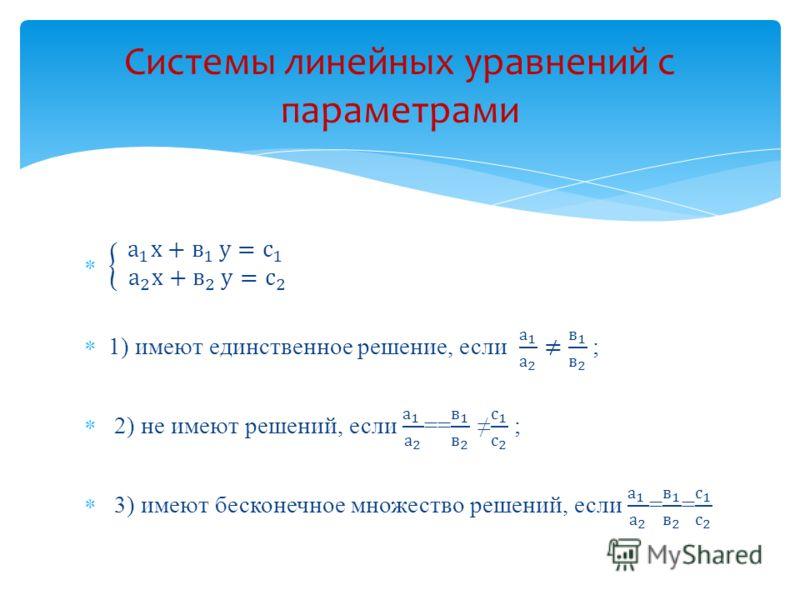 Системы линейных уравнений с параметрами