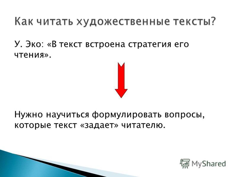 У. Эко: «В текст встроена стратегия его чтения». Нужно научиться формулировать вопросы, которые текст «задает» читателю.