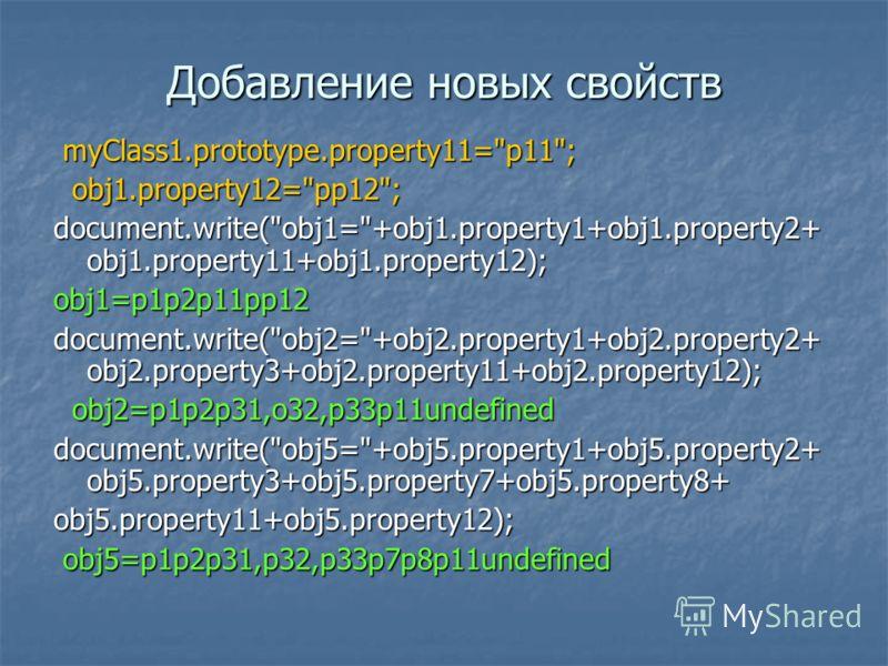 Добавление новых свойств myClass1.prototype.property11=