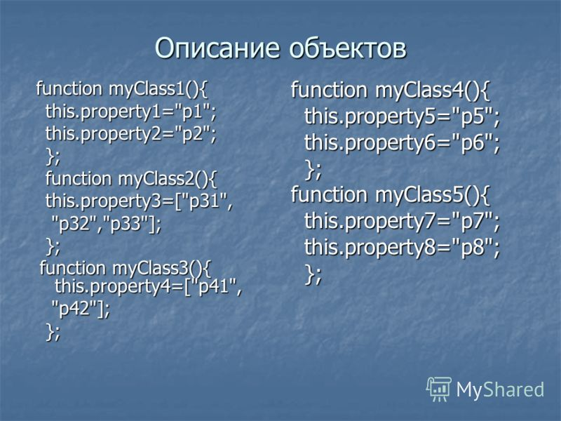 Описание объектов function myClass1(){ function myClass1(){ this.property1=