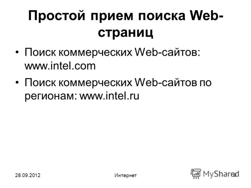 28.09.2012Интернет4 Простой прием поиска Web- страниц Поиск коммерческих Web-сайтов: www.intel.com Поиск коммерческих Web-сайтов по регионам: www.intel.ru