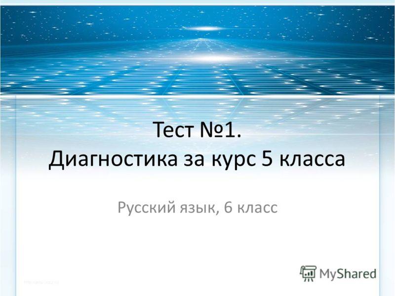 Тест 1. Диагностика за курс 5 класса Русский язык, 6 класс
