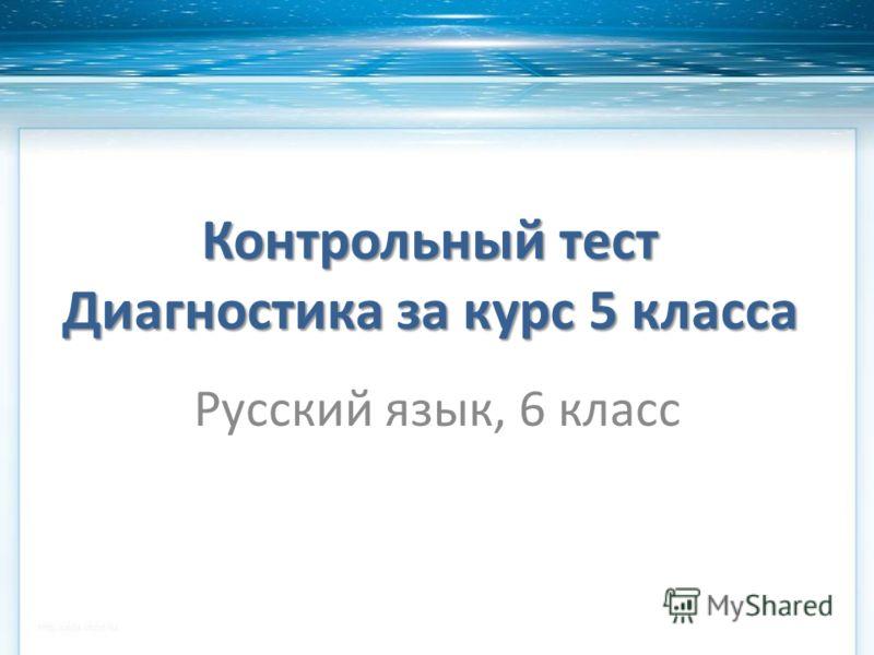 Контрольный тест Диагностика за курс 5 класса Русский язык, 6 класс