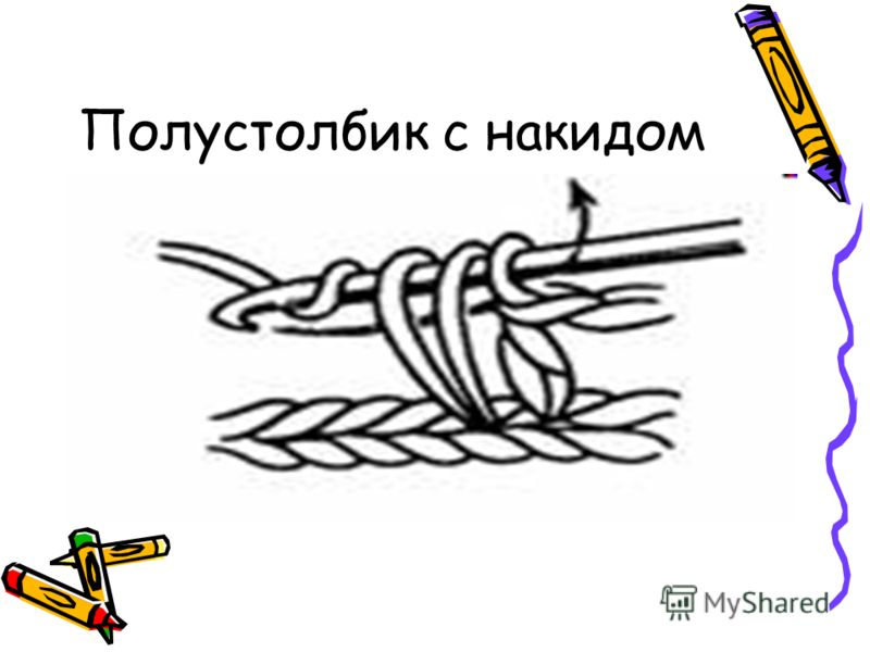 Полустолбик с накидом