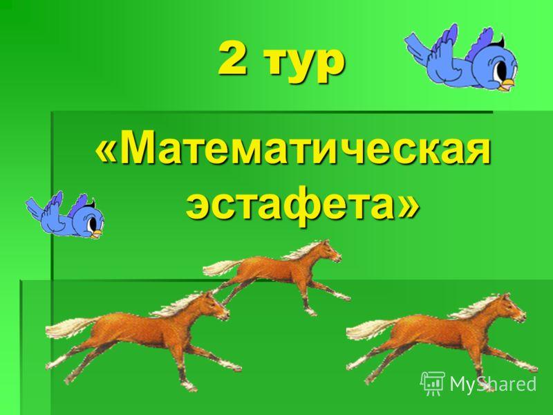 2 тур «Математическая эстафета»