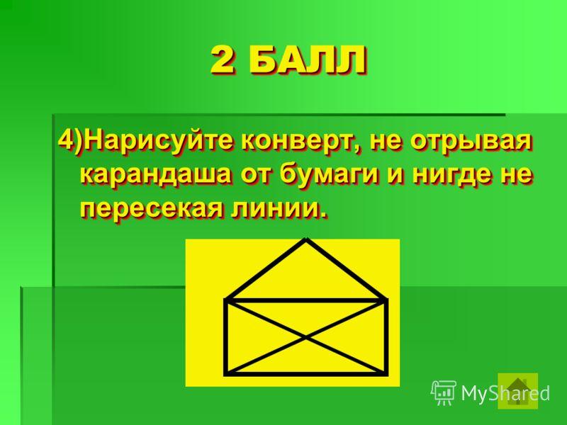 2 БАЛЛ 4)Нарисуйте конверт, не отрывая карандаша от бумаги и нигде не пересекая линии.