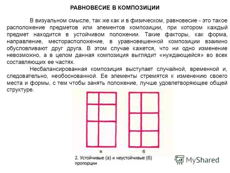 РАВНОВЕСИЕ В КОМПОЗИЦИИ В визуальном смысле, так же как и в физическом, равновесие - это такое расположение предметов или элементов композиции, при котором каждый предмет находится в устойчивом положении. Такие факторы, как форма, направление, местор