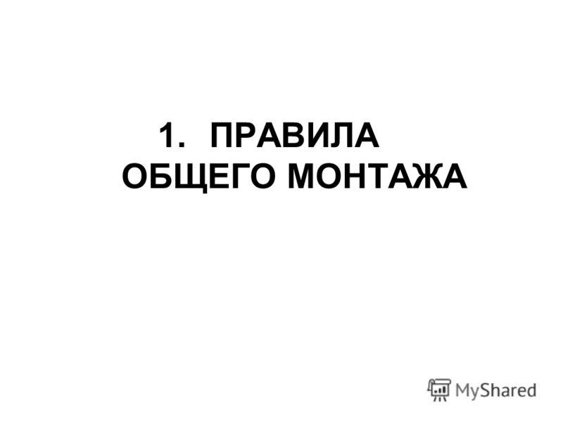 1.ПРАВИЛА ОБЩЕГО МОНТАЖА