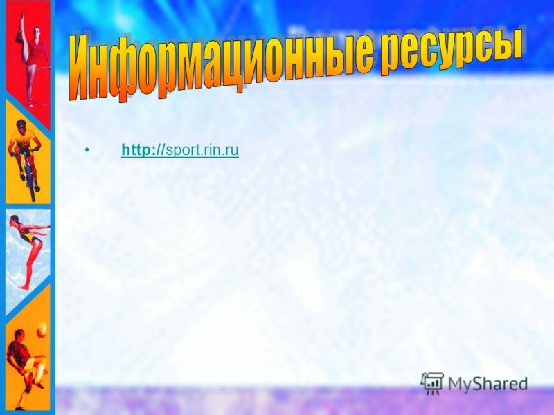 http://sport.rin.ru