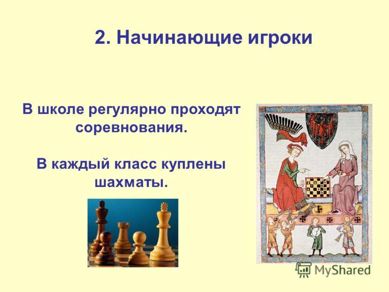 2. Начинающие игроки В школе регулярно проходят соревнования. В каждый класс куплены шахматы.