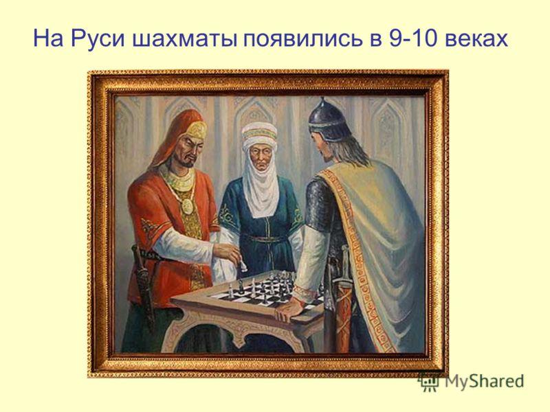 На Руси шахматы появились в 9-10 веках