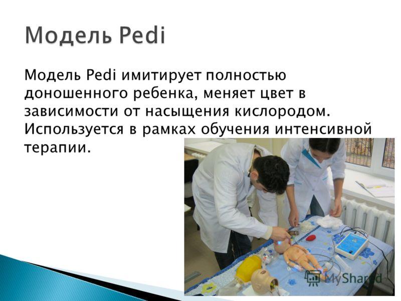 Модель Pedi имитирует полностью доношенного ребенка, меняет цвет в зависимости от насыщения кислородом. Используется в рамках обучения интенсивной терапии.