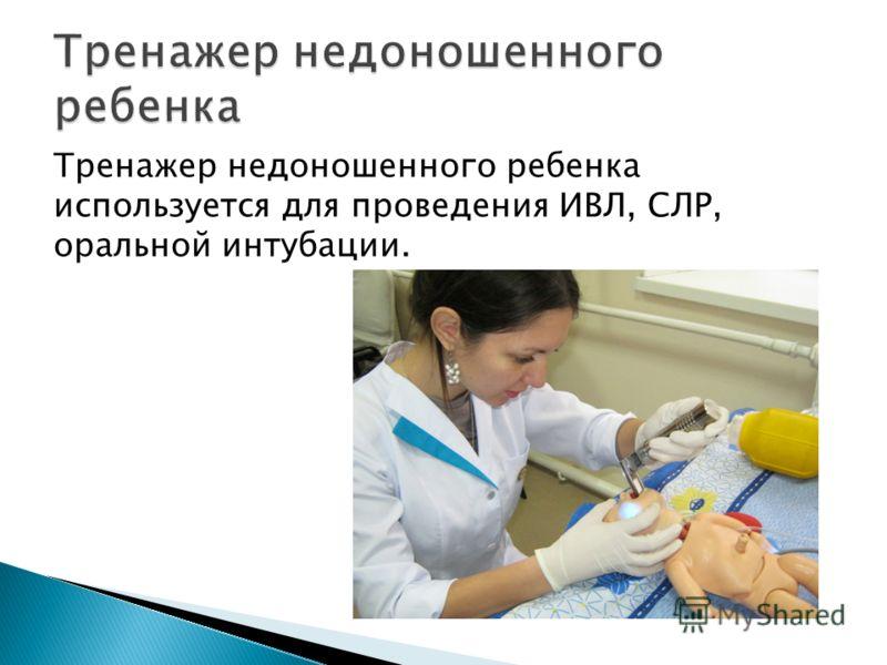 Тренажер недоношенного ребенка используется для проведения ИВЛ, СЛР, оральной интубации.