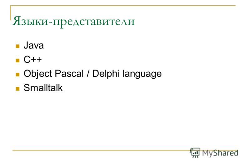 Языки-представители Java C++ Object Pascal / Delphi language Smalltalk