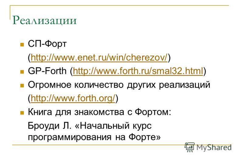 Реализации СП-Форт (http://www.enet.ru/win/cherezov/)http://www.enet.ru/win/cherezov/ GP-Forth (http://www.forth.ru/smal32.html)http://www.forth.ru/smal32.html Огромное количество других реализаций (http://www.forth.org/)http://www.forth.org/ Книга д
