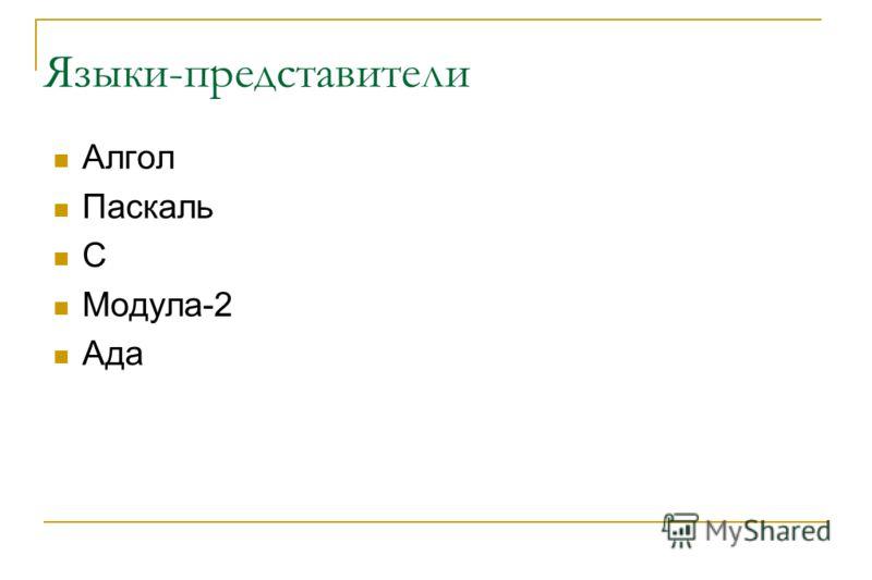 Языки-представители Алгол Паскаль C Модула-2 Ада