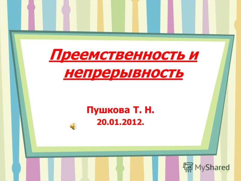 Преемственность и непрерывность Пушкова Т. Н. 20.01.2012.
