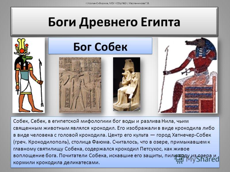 собек Боги Древнего Египта Бог Собек Собек, Себек, в египетской мифологиии бог воды и разлива Нила, чьим священным животным являлся крокодил. Его изображали в виде крокодила либо в виде человека с головой крокодила. Центр его культа город Хатнечер-Со