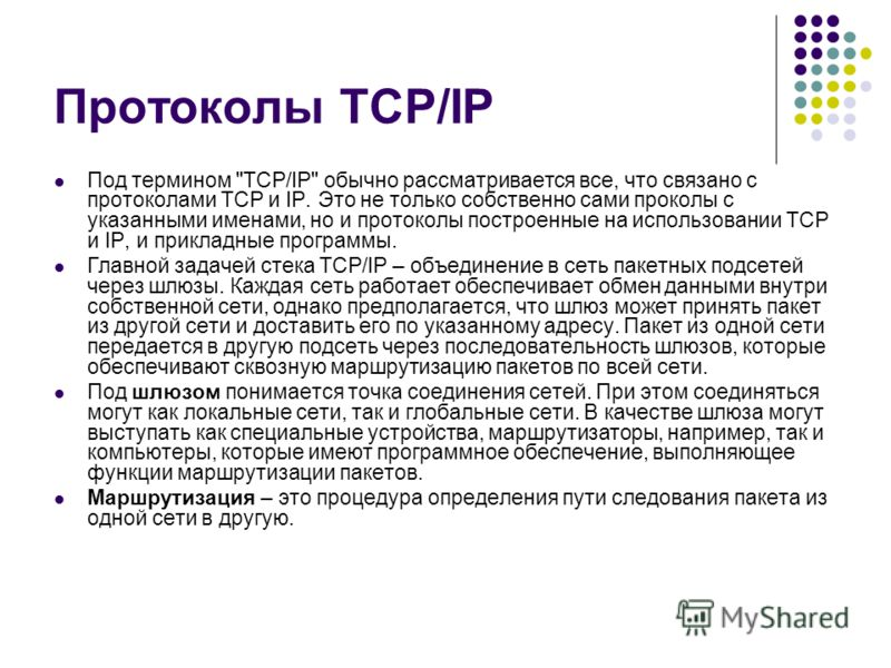 Протоколы TCP/IP Под термином