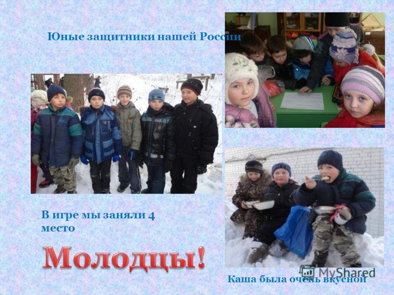 Каша была очень вкусной В игре мы заняли 4 место Юные защитники нашей России
