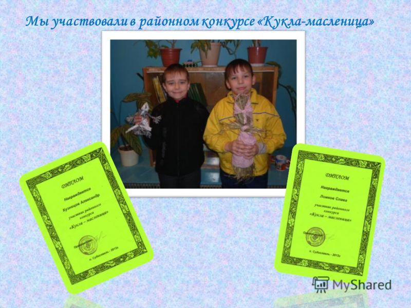 Мы участвовали в районном конкурсе «Кукла-масленица»