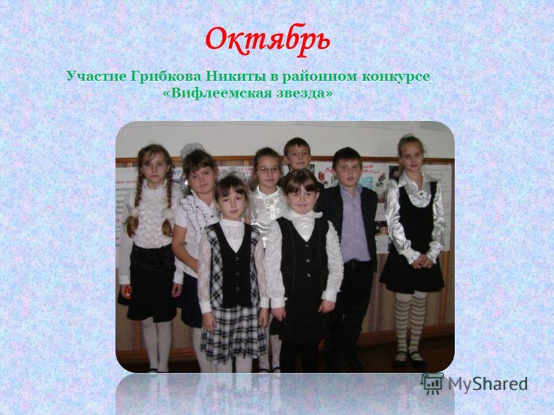 Октябрь Участие Грибкова Никиты в районном конкурсе «Вифлеемская звезда»