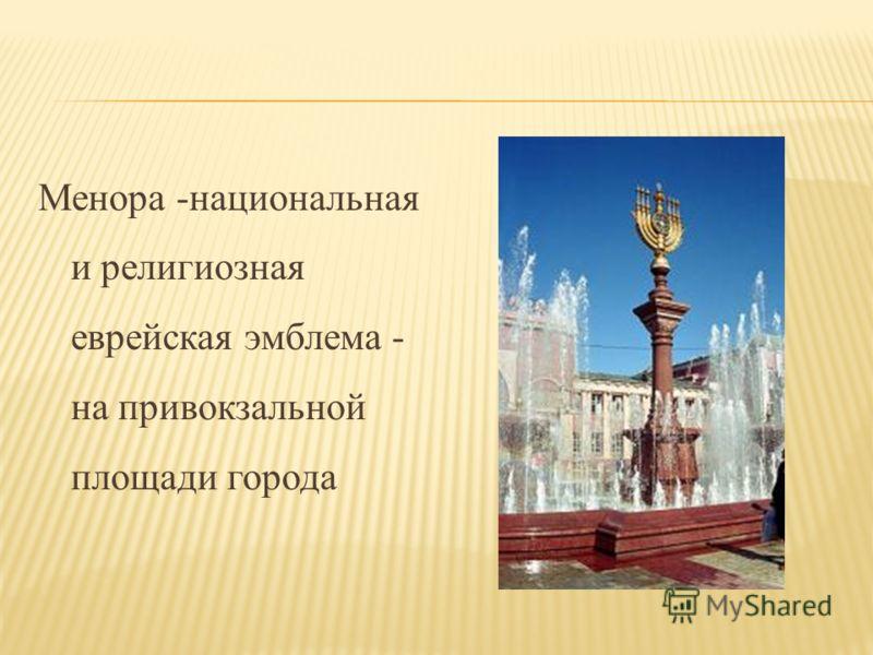 Менора -национальная и религиозная еврейская эмблема - на привокзальной площади города