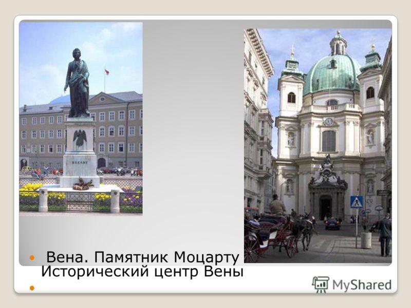Вена. Памятник Моцарту Исторический центр Вены