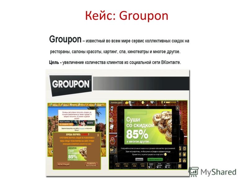 Кейс: Groupon