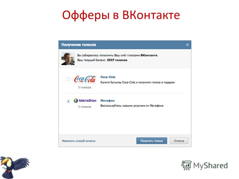 Офферы в ВКонтакте