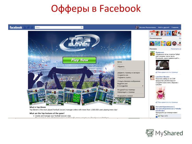 Офферы в Facebook