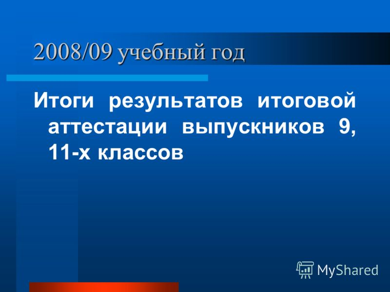 2008/09 учебный год Итоги результатов итоговой аттестации выпускников 9, 11-х классов