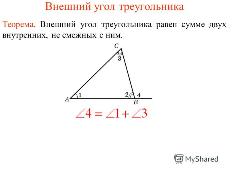 Внешний угол треугольника Теорема. Внешний угол треугольника равен сумме двух внутренних, не смежных с ним.