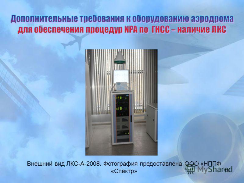 19 Внешний вид ЛКС-А-2008. Фотография предоставлена ООО «НППФ «Спектр»
