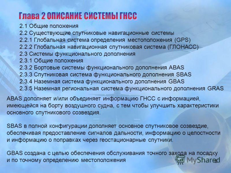 6 2.1 Общие положения 2.2 Существующие спутниковые навигационные системы 2.2.1 Глобальная система определения местоположения (GPS) 2.2.2 Глобальная навигационная спутниковая система (ГЛОНАСС) 2.3 Системы функционального дополнения 2.3.1 Общие положен