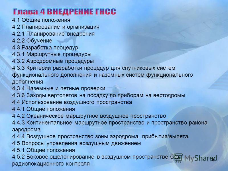 8 4.1 Общие положения 4.2 Планирование и организация 4.2.1 Планирование внедрения 4.2.2 Обучение 4.3 Разработка процедур 4.3.1 Маршрутные процедуры 4.3.2 Аэродромные процедуры 4.3.3 Критерии разработки процедур для спутниковых систем функционального
