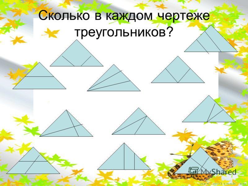 Сколько в каждом чертеже треугольников?