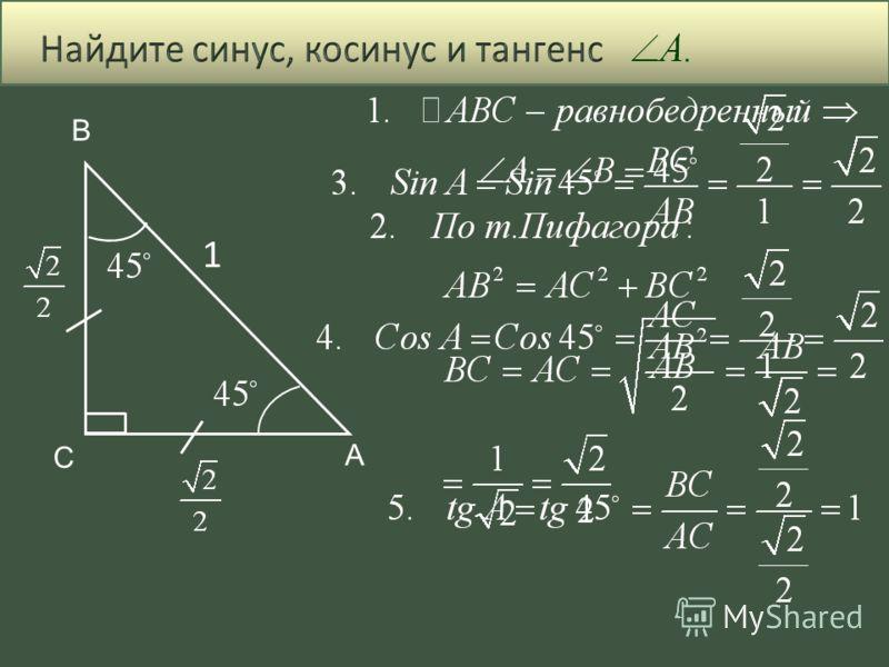 В А С 1
