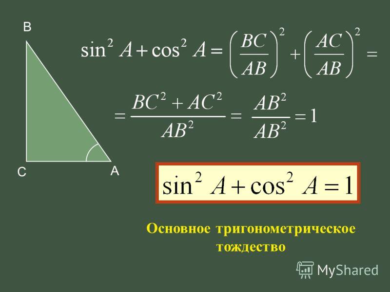 Основное тригонометрическое тождество В А С